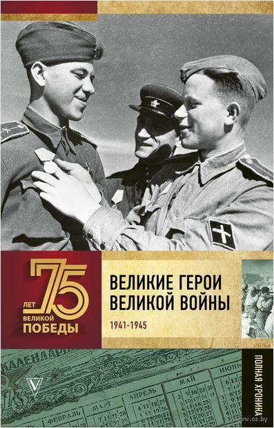 Великие герои Великой войны — фото, картинка