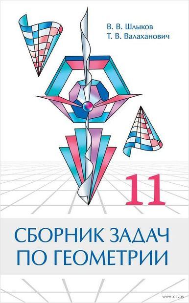 Сборник задач по геометрии. 11 класс — фото, картинка