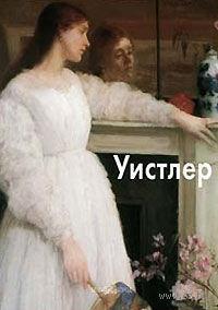 Уистлер. Игорь Светлов