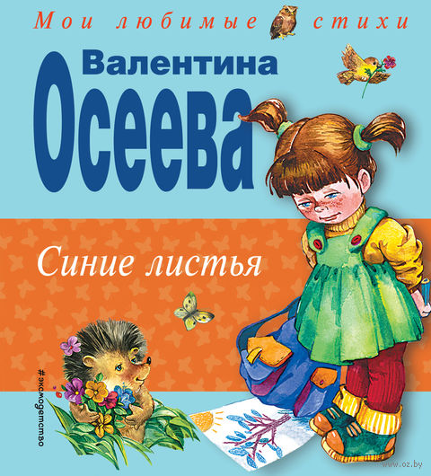 Синие листья. Валентина Осеева