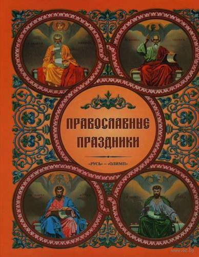 Православные праздники. Е. Рашковский