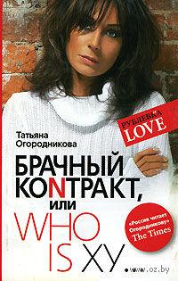 Брачный коnтракт, или Who is ху... (м). Татьяна Огородникова