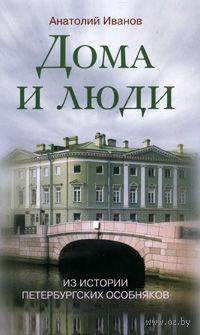 Дома и люди. Из истории петербургских особняков. А. Иванов