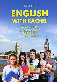 English with Rachel. Джейн Поуви