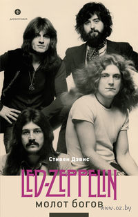 Молот богов. Сага о Led Zeppelin. Стивен Девис