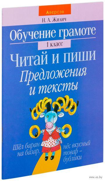 Обучение грамоте. 1 класс. Читай и пиши. Предложения и тексты. Наталья Жилич
