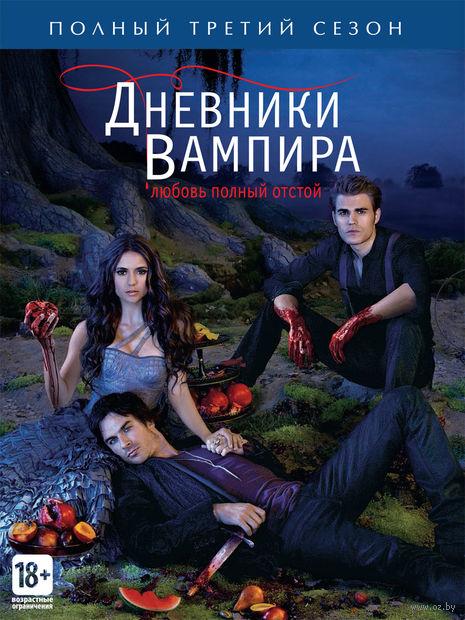 �������� �������. ����� 3 (3 DVD). ��� �����������, ���� ������, ��� �����