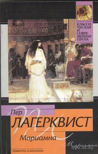 Мариамна. Пер Лагерквист