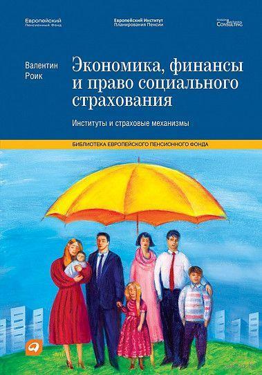 Экономика, финансы и право социального страхования. Институты и страховые механизмы. Валентин Роик