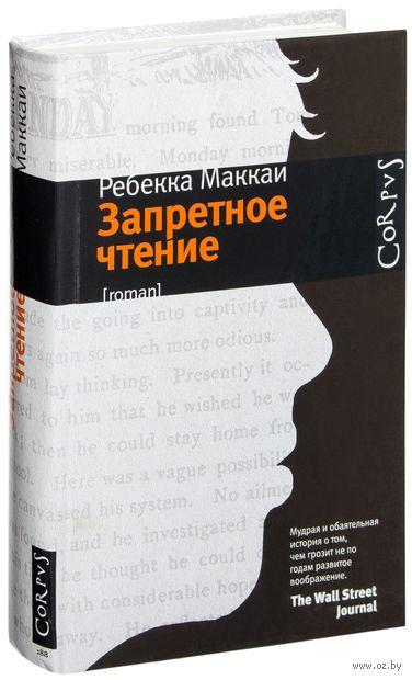 Запретное чтение. Ребекка Маккаи
