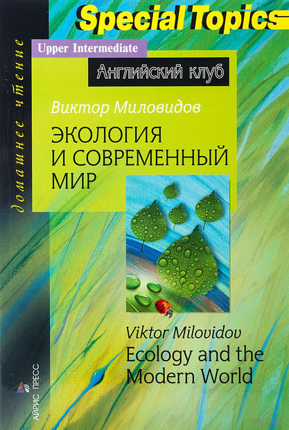 Ecology and the Modern World. Виктор Миловидов
