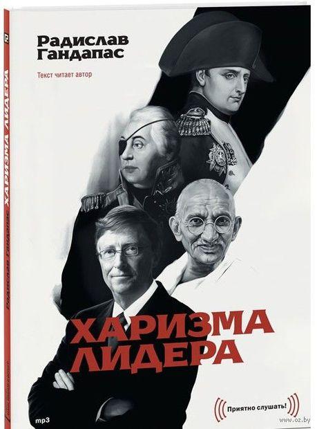 Харизма лидера. Радислав Гандапас