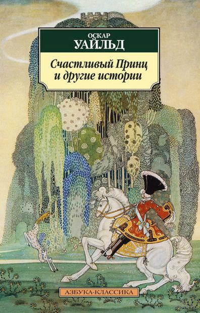 Счастливый Принц (м). Оскар Уайльд