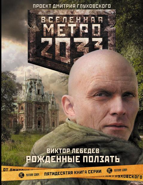 Метро 2033. Рожденные ползать. Виктор Лебедев