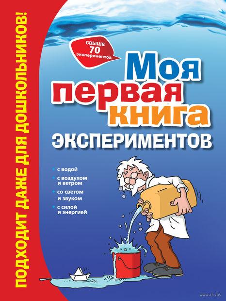 6+ Моя первая книга экспериментов. Л. Белова