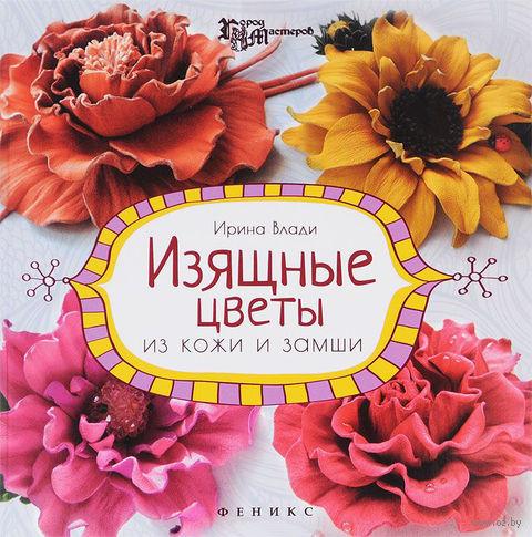 Изящные цветы из кожи и замши. Украшения и аксессуары. Ирина Влади