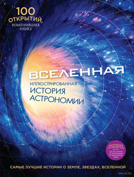 Вселенная. Иллюстрированная история астрономии. Том Джексон