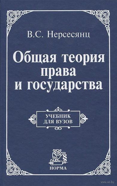 Общая теория права и государства. Владик Нерсесянц