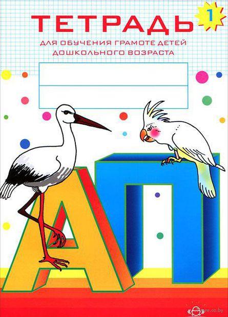 Тетрадь для обучения грамоте детей дошкольного возраста. Номер 1. Наталия Нищева