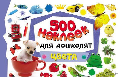 500 наклеек для дошколят. Цвета