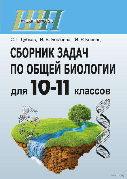 Сборник по общей биологии для 10–11 классов. С. Дубков, И. Богачева, И. Клевец