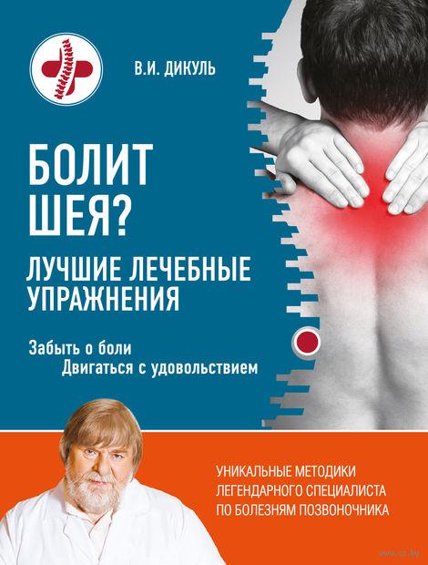 Болит шея? Лучшие лечебные упражнения. Валентин Дикуль