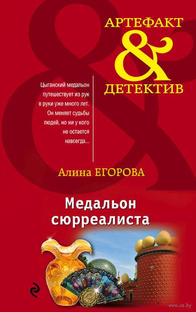 Медальон сюрреалиста (м). Алина Егорова