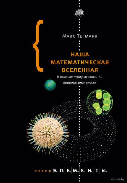 Наша математическая вселенная. Макс Тегмарк