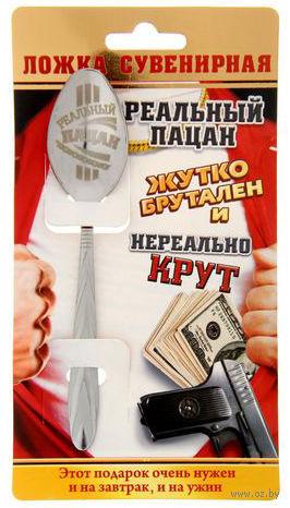 """Ложка чайная металлическая на открытке """"Реальный пацан"""" (137 мм) — фото, картинка"""