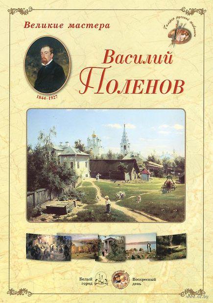 Василий Поленов. Великие мастера — фото, картинка
