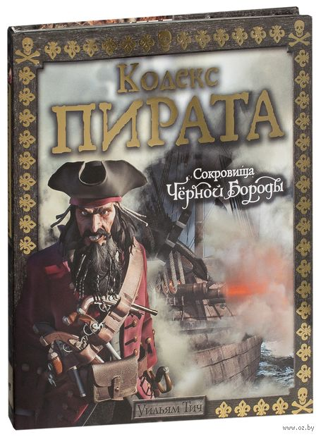 Кодекс пирата. Сокровища Чёрной Бороды — фото, картинка