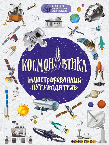 Космонавтика. Иллюстрированный путеводитель — фото, картинка
