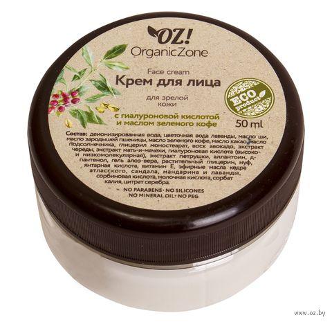 """Крем для лица """"С гиалуроновой кислотой и маслом зеленого кофе"""" (50 мл) — фото, картинка"""
