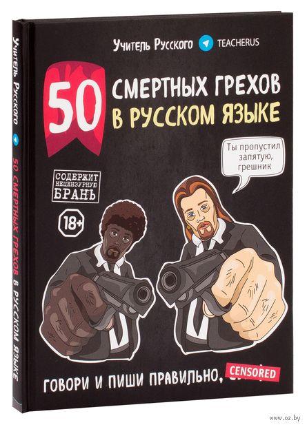 50 смертных грехов в русском языке. Говори и пиши правильно — фото, картинка