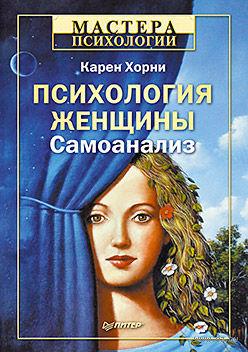 Психология женщины. Самоанализ. Карен Хорни