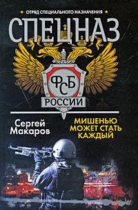 Спецназ ФСБ России. Мишенью может стать каждый. Сергей Макаров