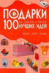 Подарки. 100 лучших идей. Как упаковать и украсить. Бумага, ленты, фольга. Анна Мурзина