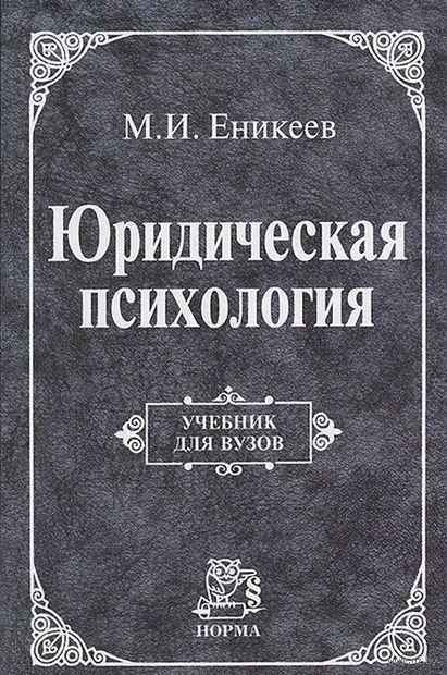 Юридическая психология. Марат Еникеев