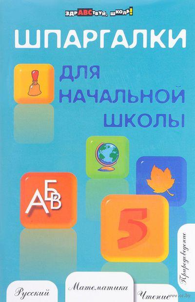 Шпаргалки для начальной школы. Наталья Шевердина