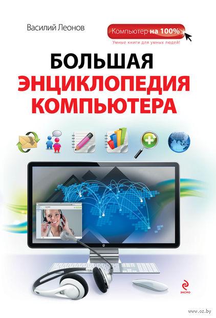 Большая энциклопедия компьютера. Василий Леонов