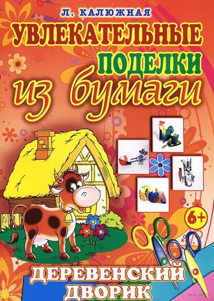 Деревенский дворик. Лилия Калюжная
