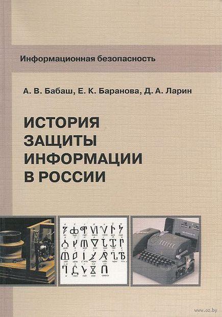Информационная безопасность. История защиты информации в России — фото, картинка