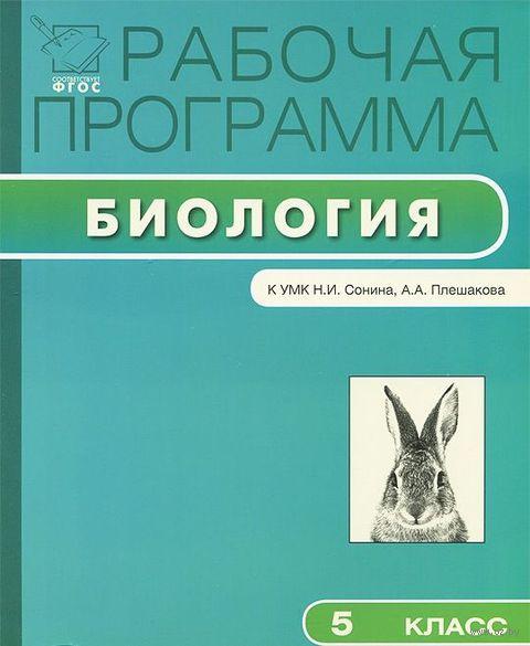 Биология. 5 класс. Рабочая программа к УМК Н. И. Сонина, А. А. Плешакова
