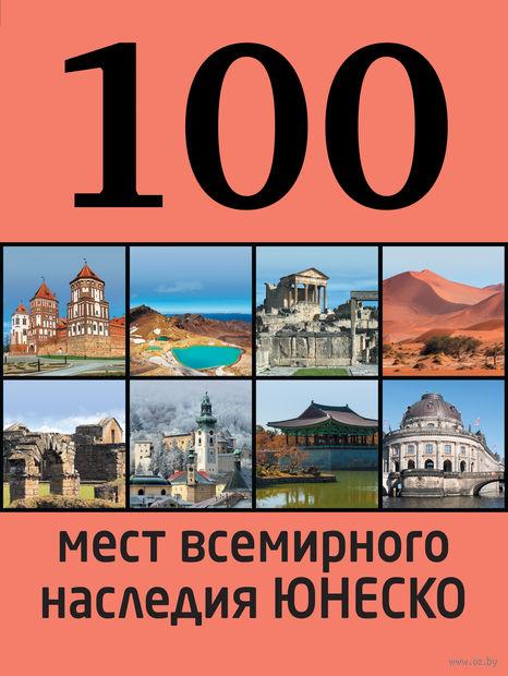 100 мест всемирного наследия Юнеско. Елизавета Утко
