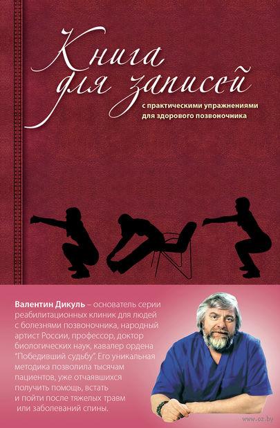 Книга для записей с практическими упражнениями для здорового позвоночника. Валентин Дикуль