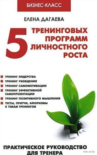 5 тренинговых программ личностного роста. Елена Дагаева