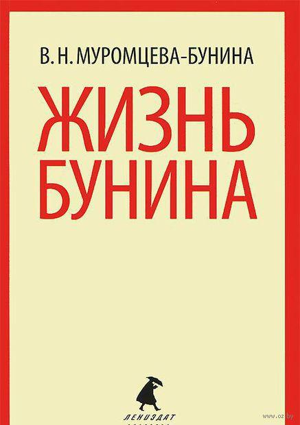 Жизнь Бунина. Вера Муромцева-Бунина