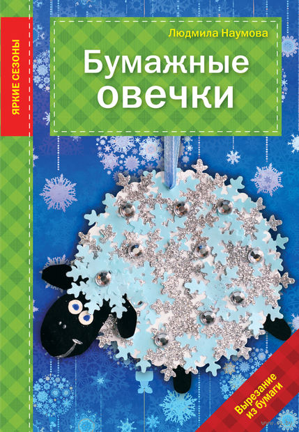 Бумажные овечки. Людмила Наумова