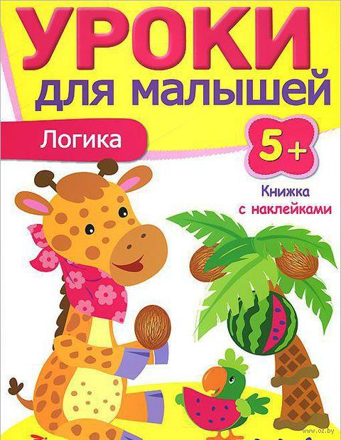 Логика. Ирина Попова
