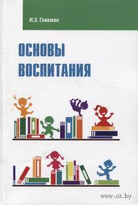 Основы воспитания. И. Гликман